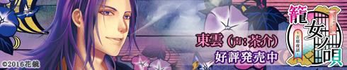 『籠女ノ唄~吉原夜話~ 第三話 東雲』