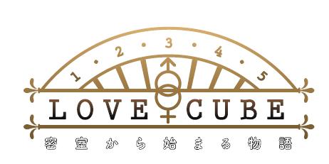 LOVE CUBE 密室から始まる物語