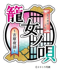 300籠女ノ唄ロゴ